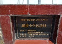 惠州横排村小学1-1